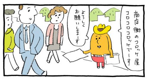 【4コマ】地元伝説コロ沢(03)