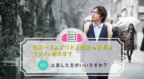 上京した方がいいですか? – 日本一「ふざけた」会社の社長がマジメに答えます(01)