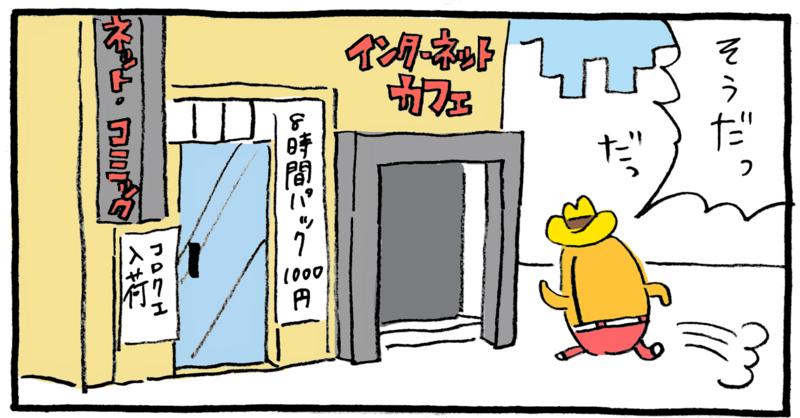 【4コマ】地元伝説コロ沢(04)