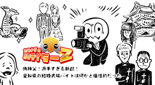 偽神父! 派手すぎる新郎! 愛知県の結婚式場バイトは何かと個性的だった