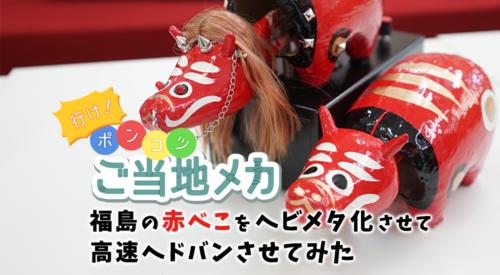 福島の「赤べこ」をヘビメタ化! 高速ヘドバンさせてみた