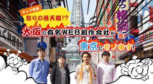 【ギャラ格差】怒りの通天閣!? 「大阪の有名WEB制作会社」が東京にモノ申す!