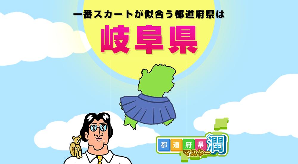 一番スカートが似合う都道府県は「岐阜県」に決定!?
