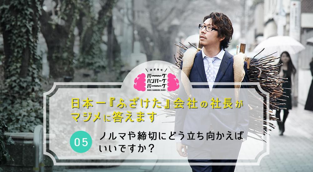 ノルマや締切にどう立ち向かえばいいですか? – 日本一「ふざけた」会社の社長がマジメに答えます(05)