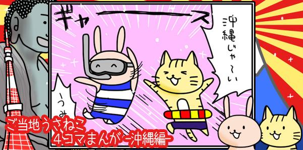 ご当地うさねこ4コマ漫画「沖縄編」