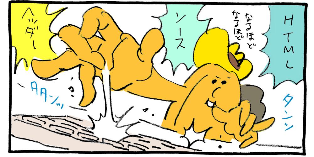 【4コマ】地元伝説コロ沢(11)