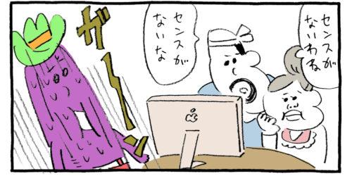 【4コマ】地元伝説コロ沢(12)