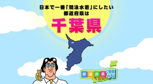 日本で一番「競泳水着」にしたい都道府県は「千葉県」に決定!?