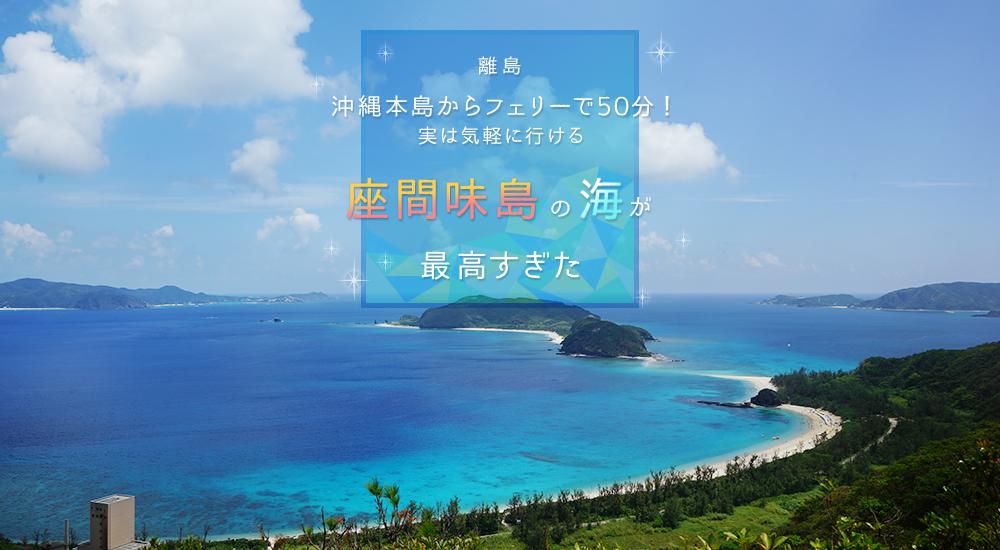 【離島】沖縄本島からフェリーで50分! 実は気軽に行ける「座間味島」の海が最高すぎた