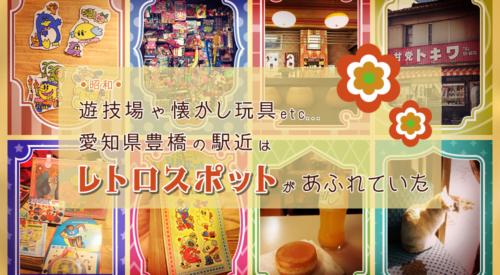 【昭和】遊技場や懐かし玩具etc…愛知県豊橋の駅近はレトロスポットがあふれていた