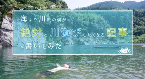 【高知県】「海より川派」の僕が「絶対に川遊びしたくなる記事」を書いてみた