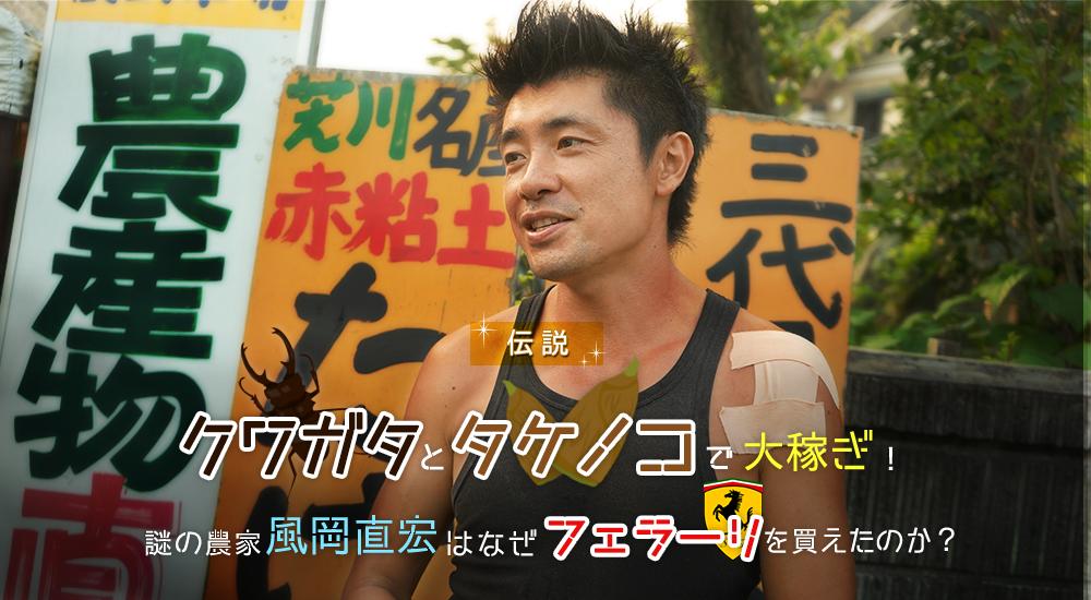 【伝説】クワガタとタケノコで大稼ぎ! 謎の農家「風岡直宏」はなぜフェラーリを買えたのか?