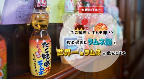 【大阪の日本一】たこ焼きにキムチ味!? 攻め過ぎたラムネ屋で世界一のラムネを飲んできた