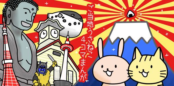 ご当地うさねこ4コマ漫画「静岡編」
