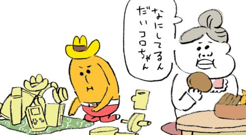 【4コマ】地元伝説コロ沢(16)