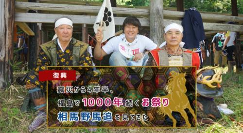 【復興】震災から4年半、福島で1000年続くお祭り「相馬野馬追」を見てきた