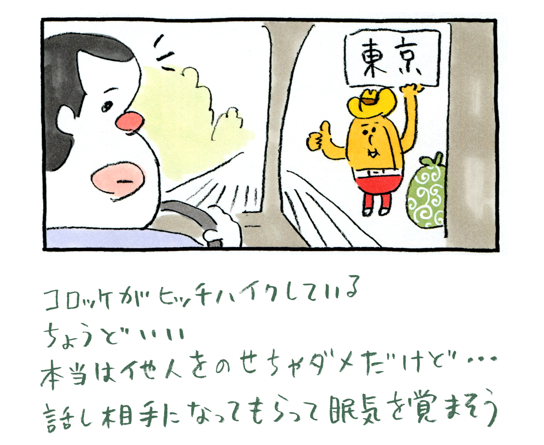 地元伝説コロ沢(17)