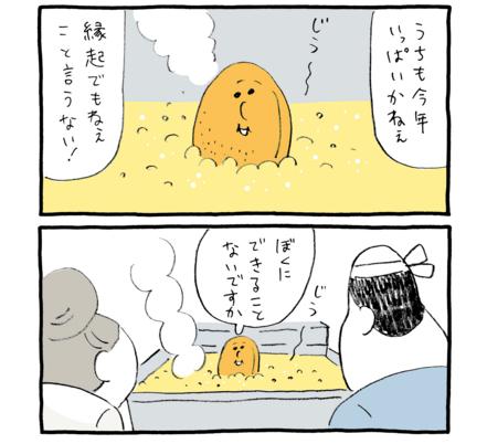 【4コマ】地元伝説コロ沢 まとめ記事(1〜16話)