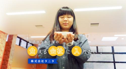 【女子大生×タニタ食堂】健康になりすぎる社食を食べてきた