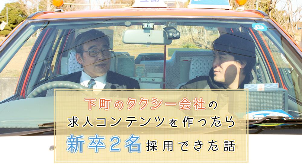 下町のタクシー会社の求人コンテンツを作ったら新卒2名採用できた話