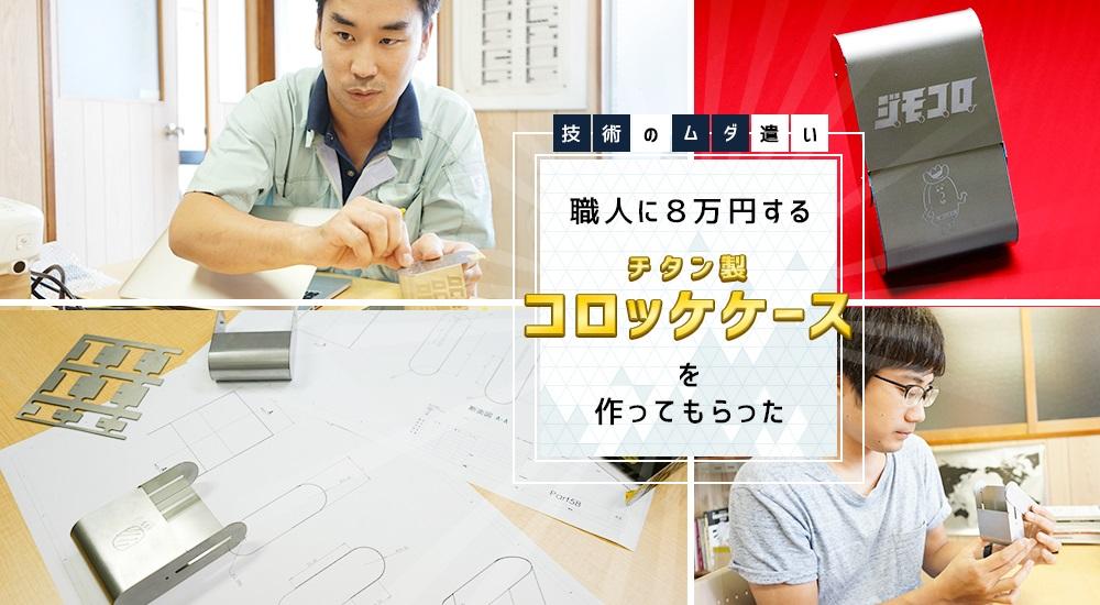 技術のムダ遣い!? 職人に8万円するチタン製「コロッケケース」を作ってもらった