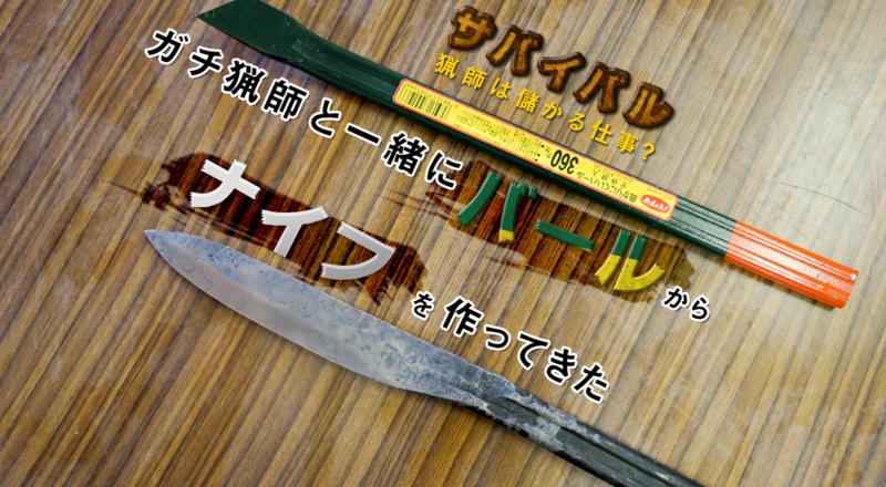 【サバイバル】猟師は儲かる仕事? ガチ猟師と一緒にバールからナイフを作ってきた
