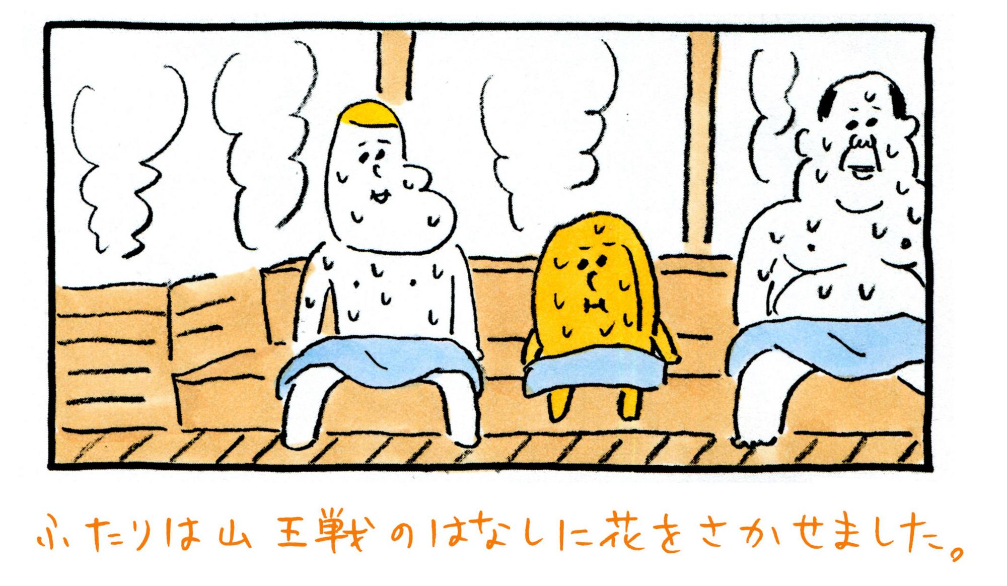 地元伝説コロ沢(19)