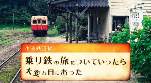 【小湊鉄道線】「乗り鉄」の旅についていったら大変な目にあった