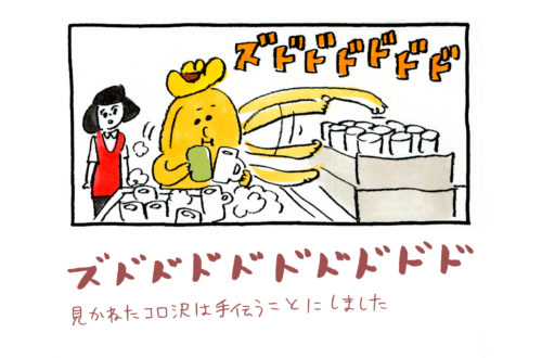 地元伝説コロ沢(20)