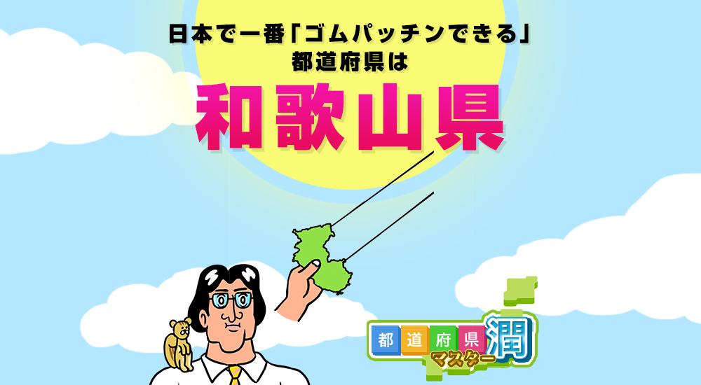 日本で一番「ゴムパッチンできる」都道府県は「和歌山県」に決定!?