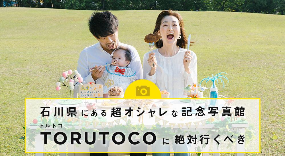 石川県にある超オシャレな記念写真館「TORUTOCO(トルトコ)」には絶対行くべき