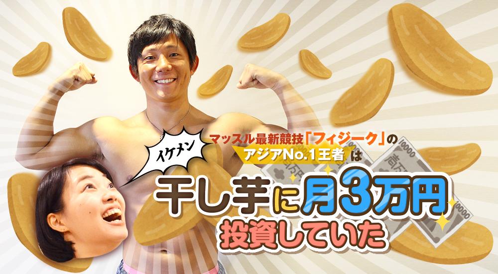 マッスル最新競技「フィジーク」のアジアNo.1王者は、干し芋に月3万円投資していた
