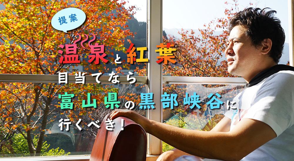 【提案】温泉と紅葉目当てなら富山県の黒部峡谷に行くべき!