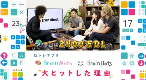 世界で累計2400万DL!? 脳トレアプリ「Brain Wars」「Brain Dots」が大ヒットした理由