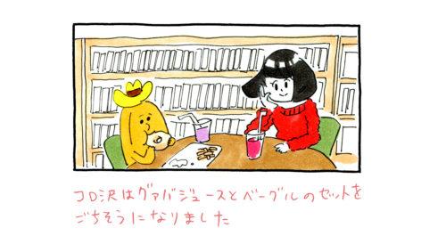 地元伝説コロ沢(21)