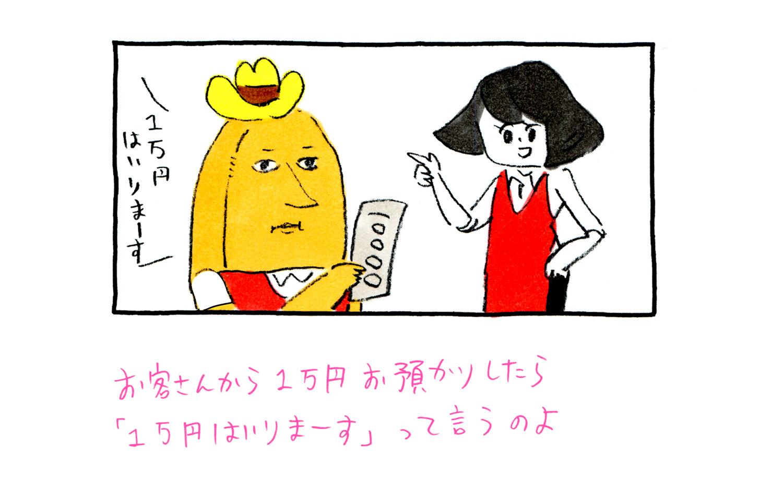 地元伝説コロ沢(22)