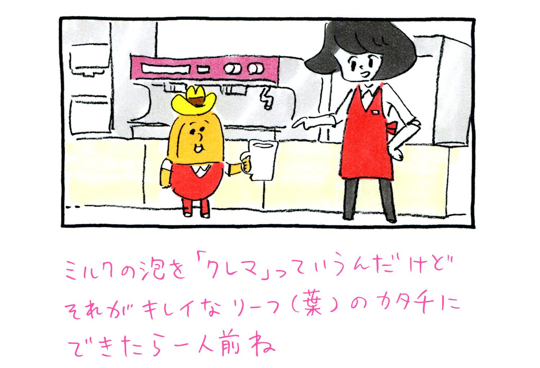 地元伝説コロ沢(23)