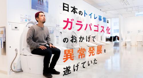 日本のトイレ事情は「ガラパゴス化」のおかげで異常発展を遂げていた