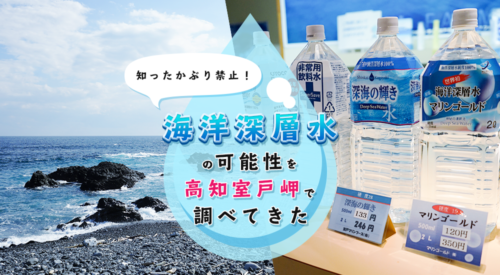 知ったかぶり禁止! 「海洋深層水」の可能性を高知室戸岬で調べてきた