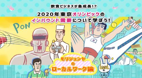 飲食ビジネスが急成長!? 2020年東京オリンピックのインバウンド需要について学ぼう!