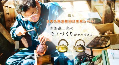 【職人】日本の鍛冶技術は世界レベル! 新潟燕三条の「モノづくり」がヤバすぎる