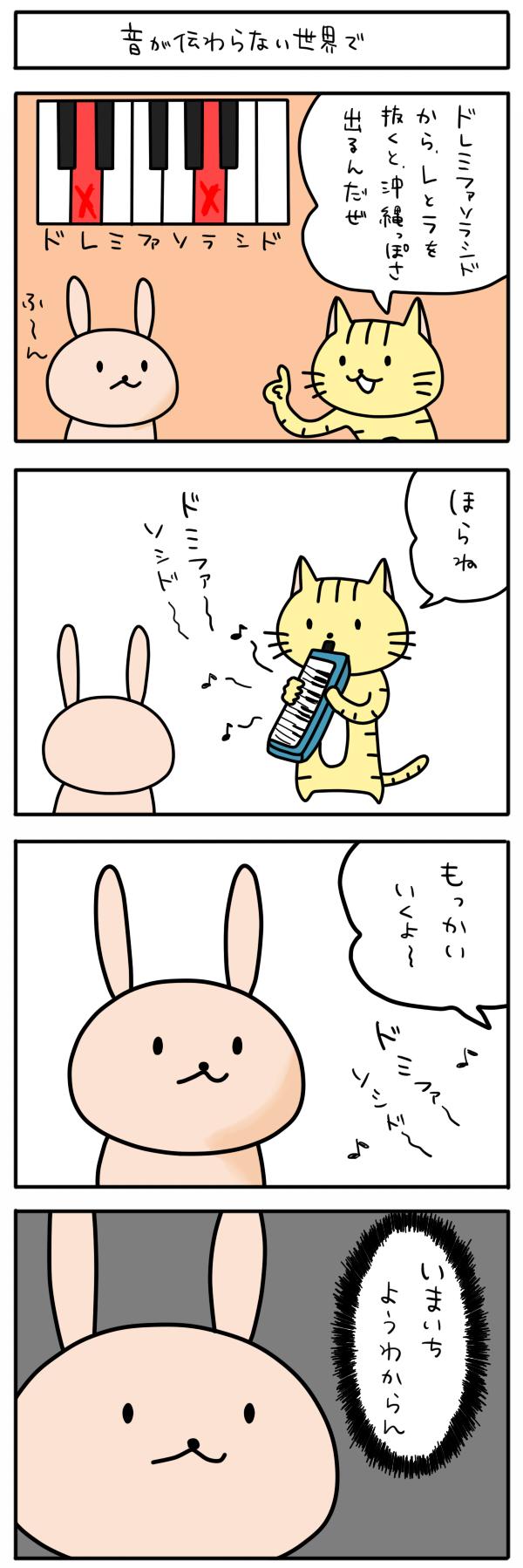 ネタ 漫画 四 コマ
