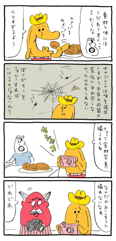 f:id:kakijiro:20150915120138j:plain
