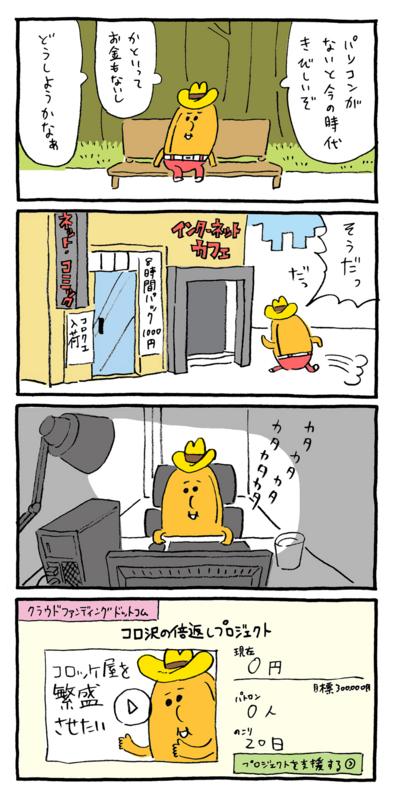 f:id:kakijiro:20150915120142j:plain