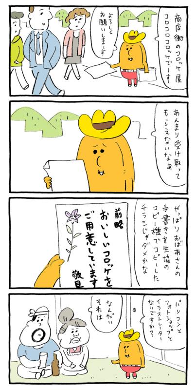 f:id:kakijiro:20150915120143j:plain