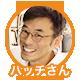 """""""ハッチさん"""""""