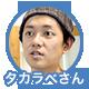 """""""タカラベさん"""""""