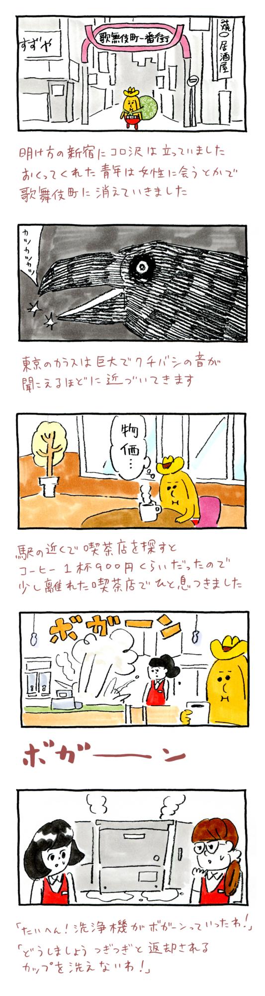 f:id:kakijiro:20151027103432j:plain