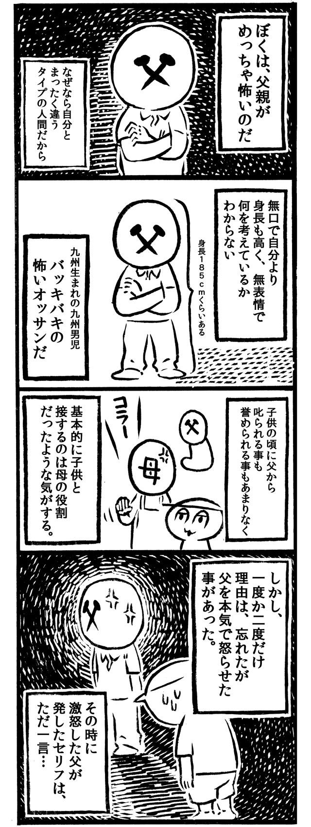 f:id:kakijiro:20151109160625j:plain