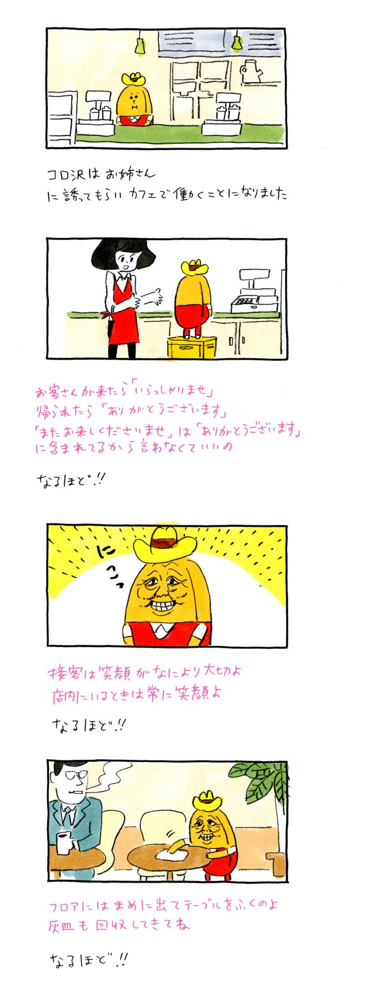 f:id:kakijiro:20151124102036j:plain